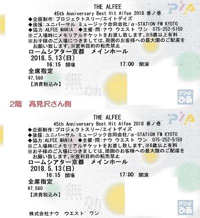 チケット到着!(2018春ノ巻) 2018-4-11