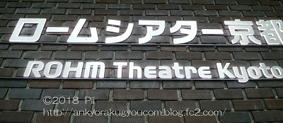 THE ALFEE 「春ノ巻」 ロームシアター京都メインホール 2018-5-13 (1)