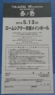 THE ALFEE 「春ノ巻」 ロームシアター京都メインホール 2018-5-13 (7)