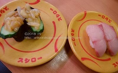 寿司ネタは食べないけどスシローがお気に入り 2018-5-20 (1)