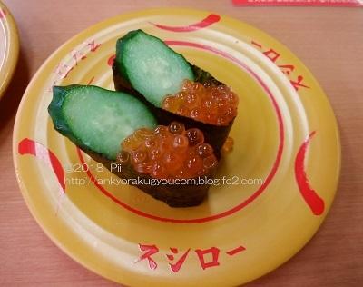 寿司ネタは食べないけどスシローがお気に入り 2018-5-20 (2)