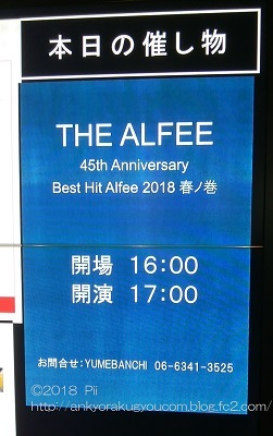 THE ALFEE 「春ノ巻」 フェスティバルホール 2018-6-13 (1)