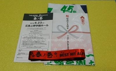 THE ALFEE 「春ノ巻」 広島上野学園ホール 2018-6-23 (2)