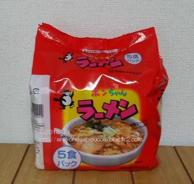 ポンちゃんラーメン5食パック(信陽食品) 2018-7-2 (1)