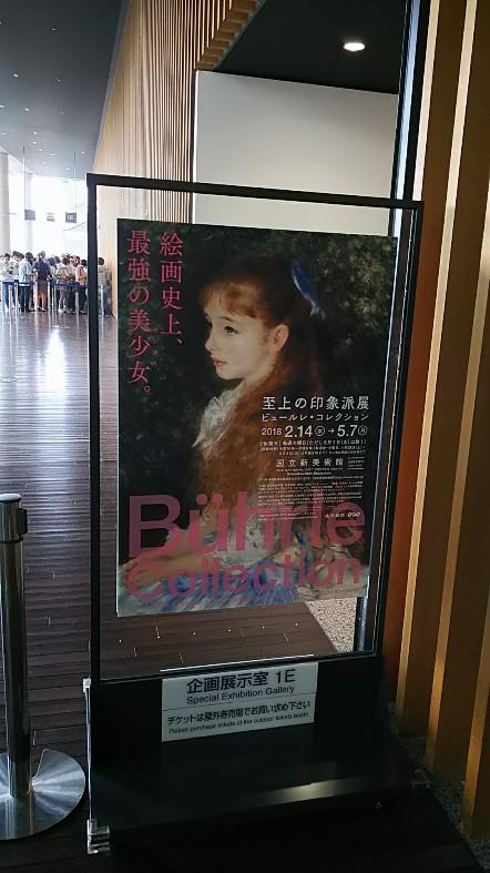 国立新美術館 (館内ポスター)