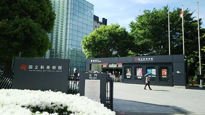 国立新美術館 (正門)