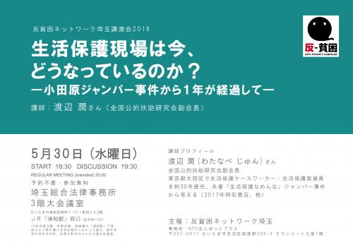 180530渡辺潤さん講演会画像