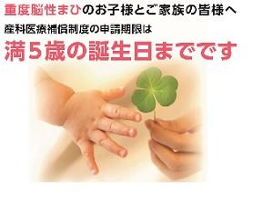産科医療保障制度0506 - コピー