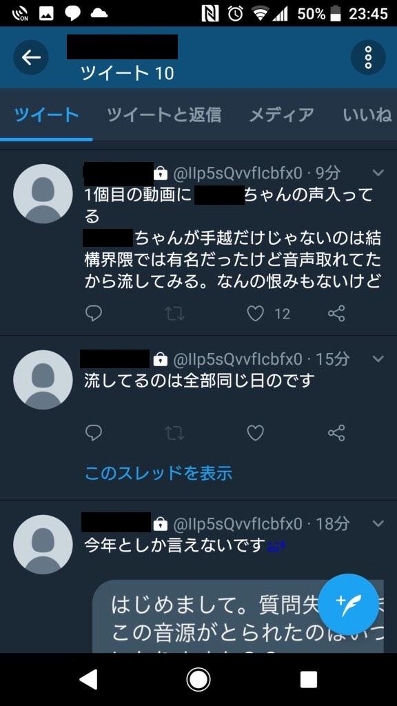 NEWS小山慶一郎の誕生会に複数の女性が参加!飲み会音声に続きプライベート画像が流出