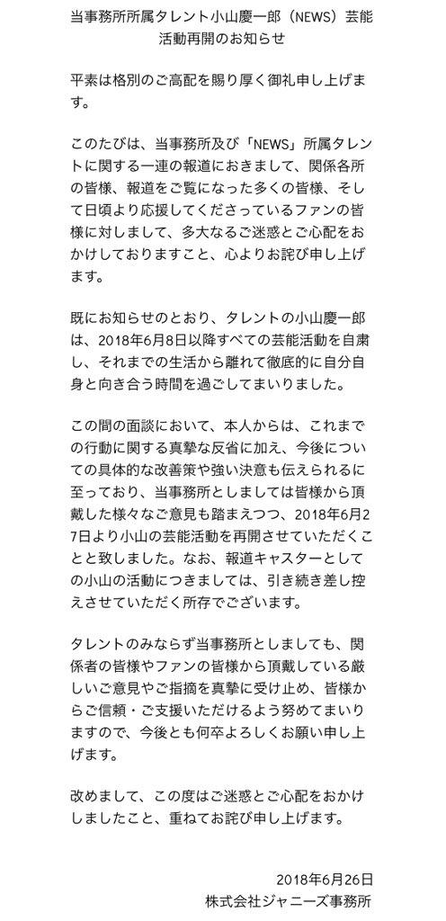 【画像】NEWSの小山・加藤・手越・増田がジャニーズWEBのブログでファンに謝罪(全文あり)