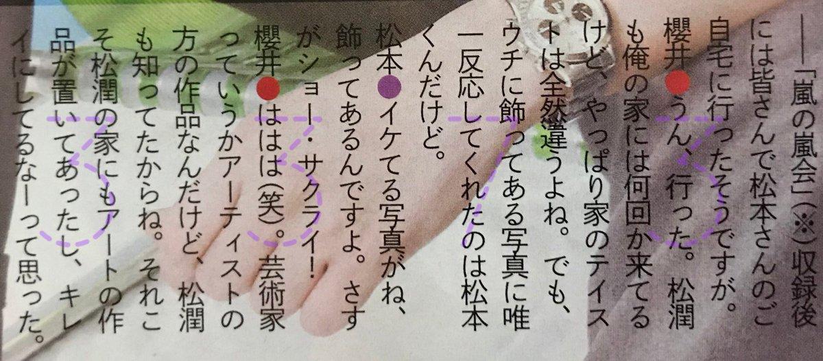 嵐・櫻井翔の「松潤も俺の家には何回か来てるけど」発言にファン歓喜!