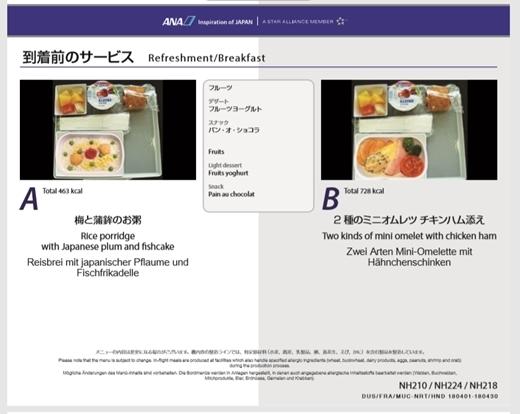 s-2018-04ANA機内食2