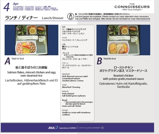 s-2018-4ANA機内食