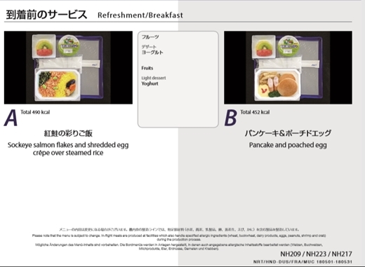s-ANA機内食2018-05-2