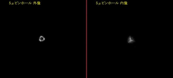5μピンホール人工星-内外像_20180411