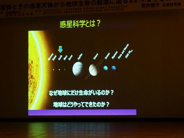 月光第20回天文講演会-3_20180512