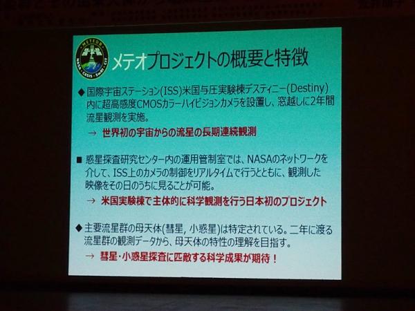 月光第20回天文講演会-6_20180512