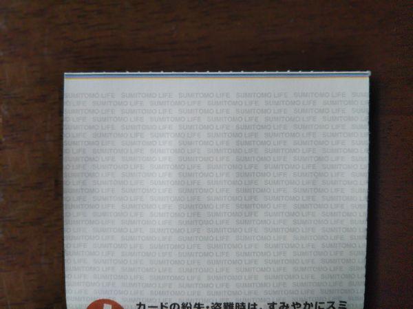 キャンドゥの黒いのりで個人情報を消す (8)