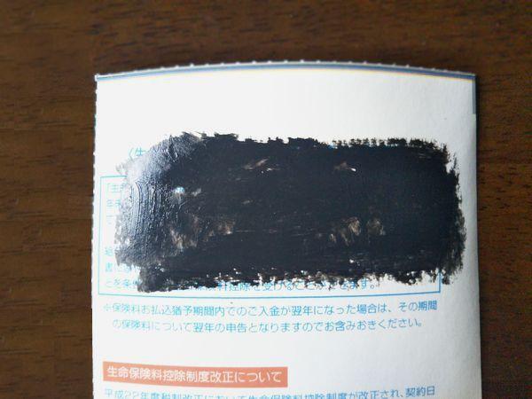 キャンドゥの黒いのりで個人情報を消す (9)