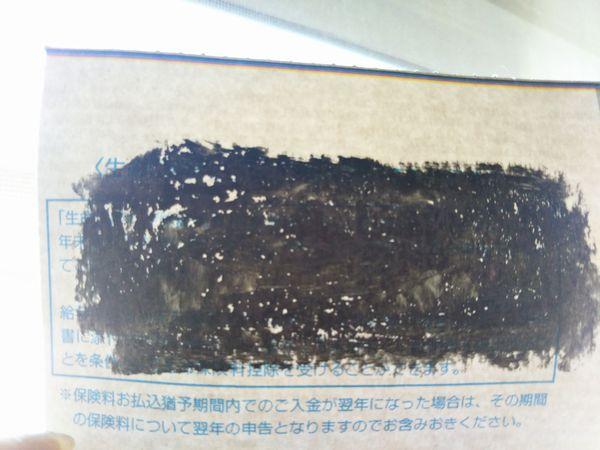 キャンドゥの黒いのりで個人情報を消す (10)