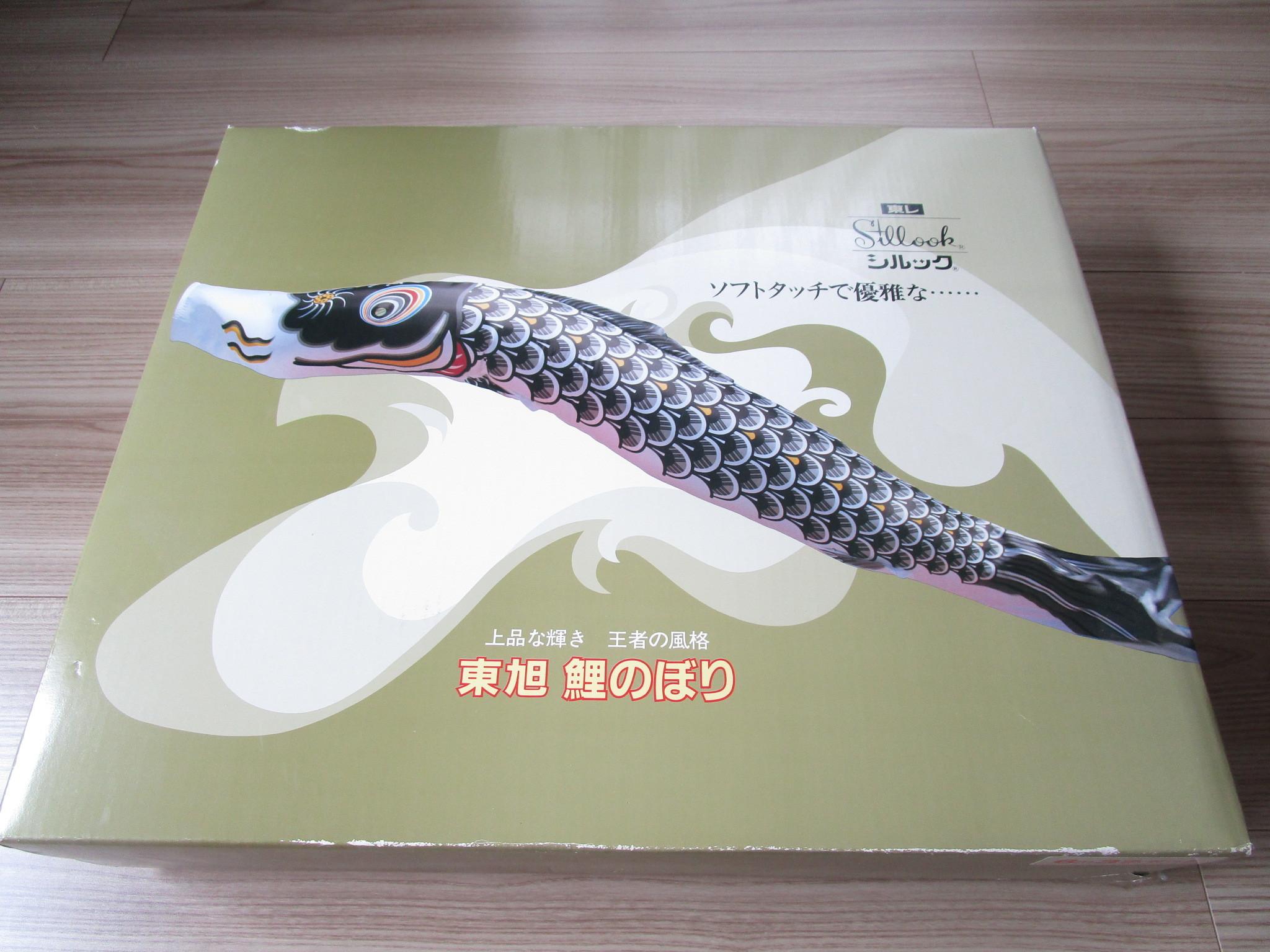 鯉のぼりを寄付 (6)