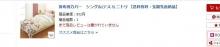 ニトリの掛け布団カバー 2014年6月購入