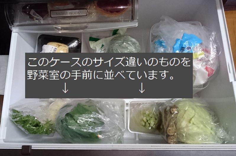野菜室 べジストッカー 1014 (1)