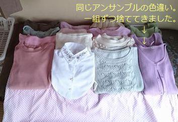 服の断捨離 色違いの服を徐々に捨てる