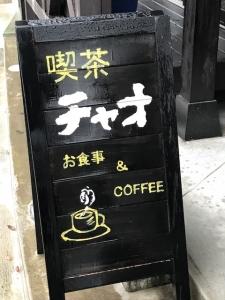 喫茶チャオ