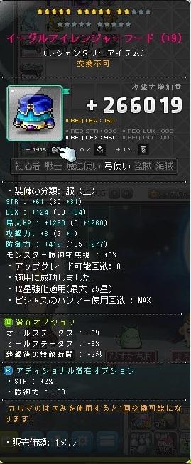 Maple_180428_200405.jpg