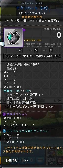 Maple_180707_233231.jpg