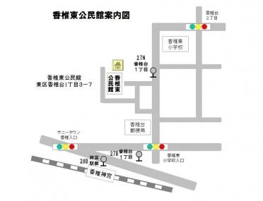 香椎東公民館案内図