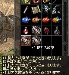 0416腕力紋章OE