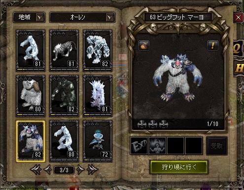 0521雪山 マーヨ