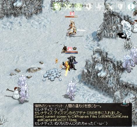 0521雪山ペア