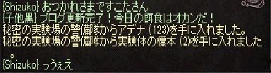 0607コタさん