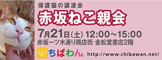 20180721akasaka_320x120-1.jpg