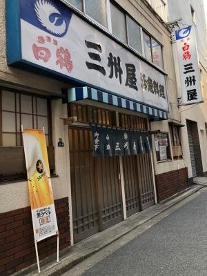 三州屋 神田駅前店