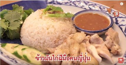 Khao Mun Gai by wifes JP