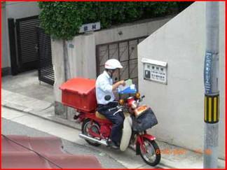 Japan post man