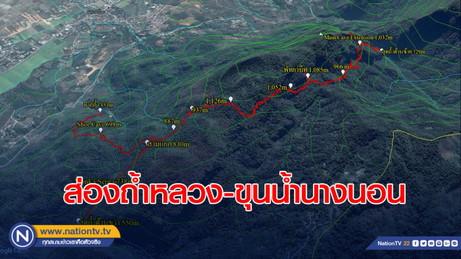 Doi Nang Noan (3)