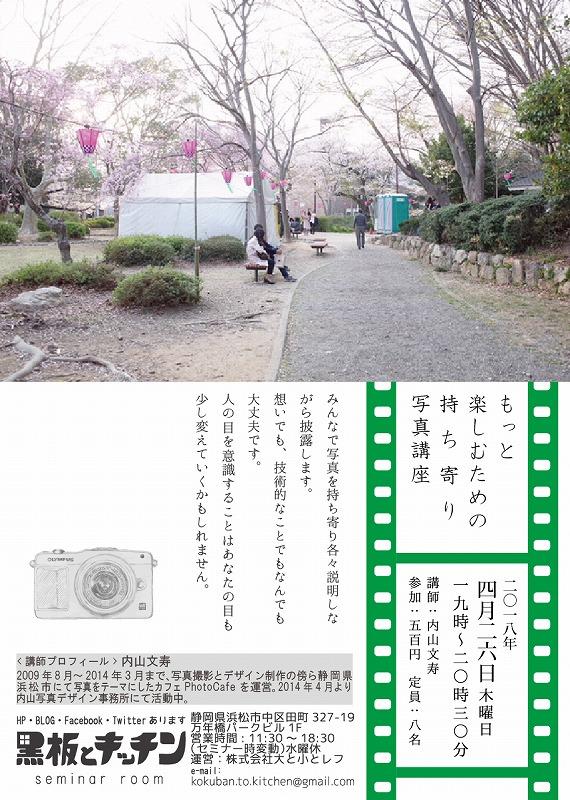 201804告知チラシ-02