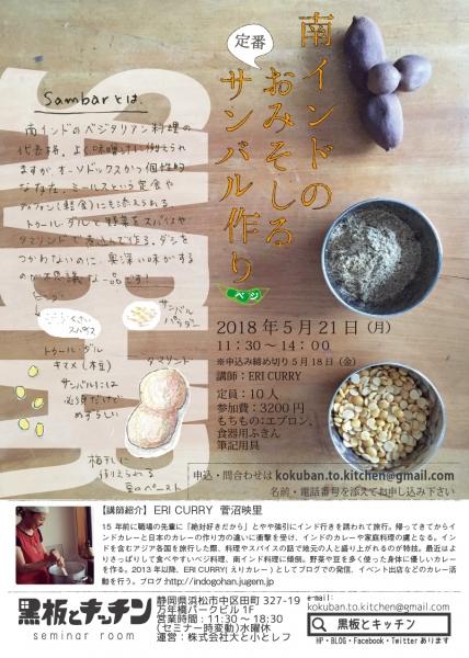 201805告知チラシ-02