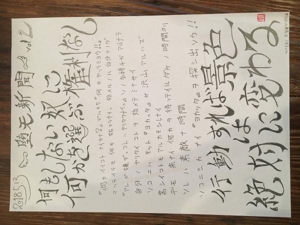 2018050613しんぶん部 (5)