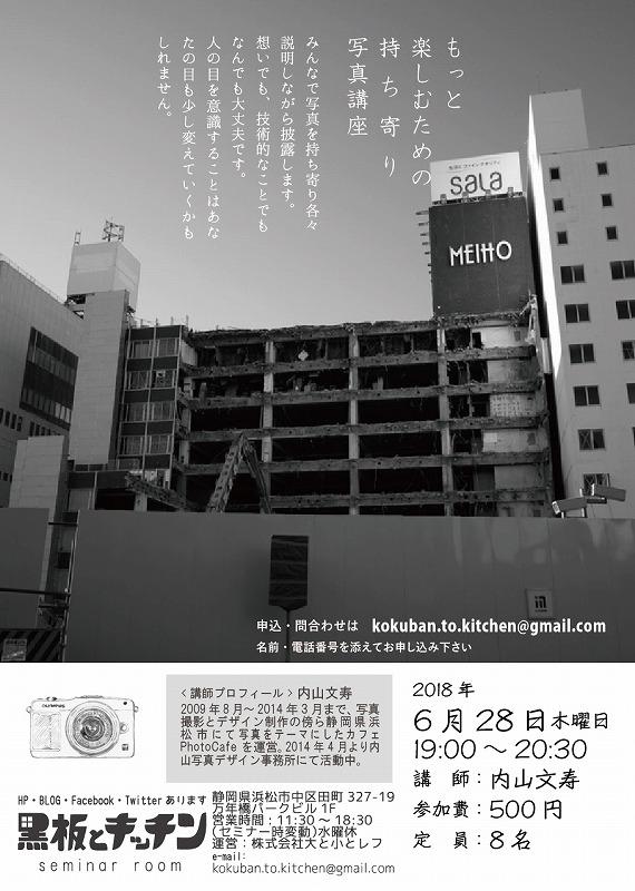 201806告知チラシ-03