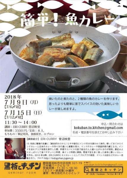 201807告知チラシ-01