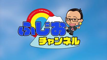 ふじおチャンネル