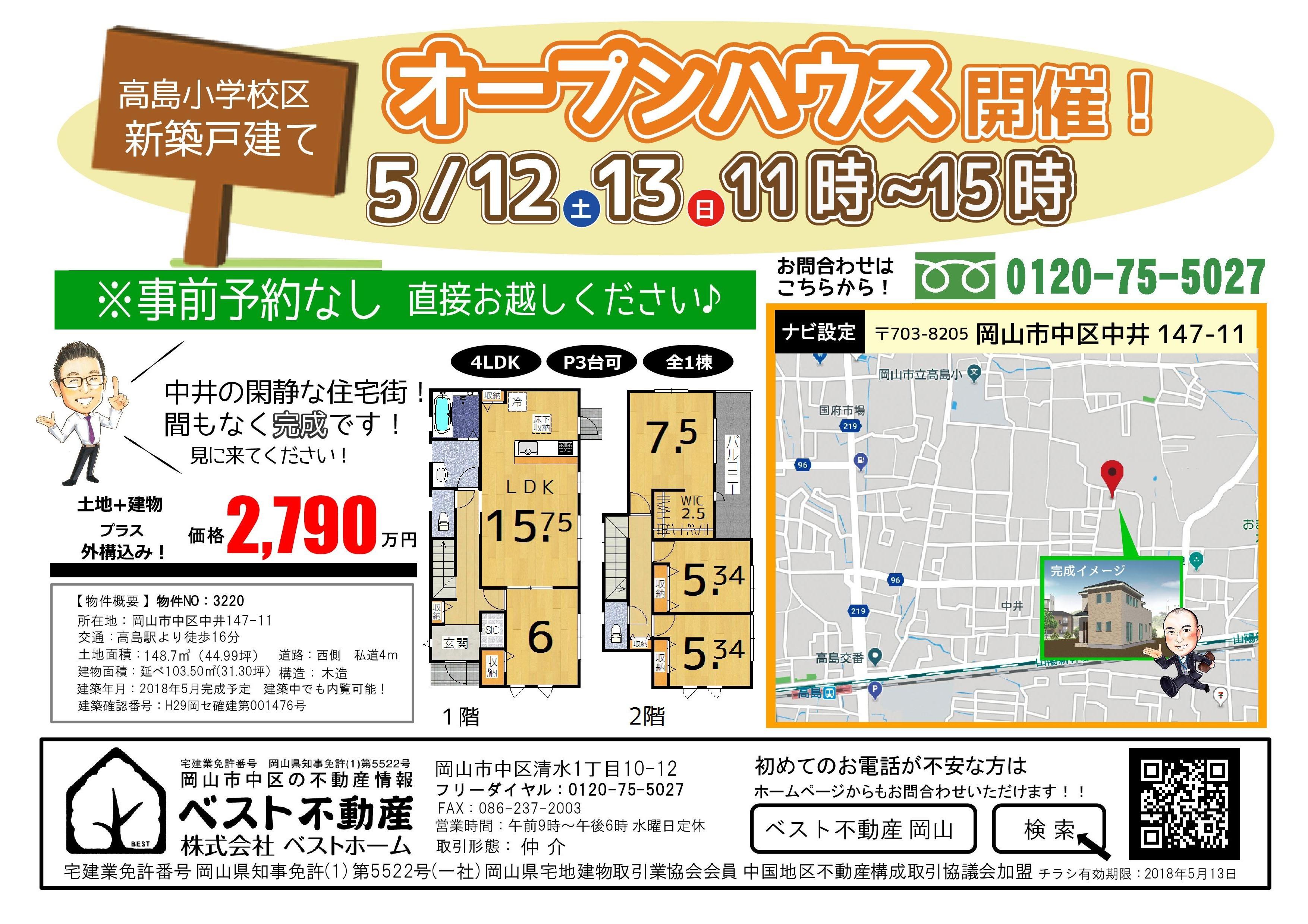 中井建売オープンハウスカラー