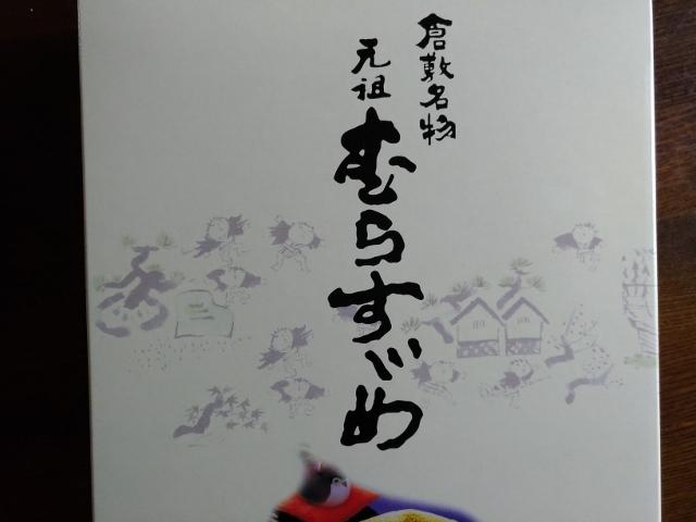 おかやまみやげ (1)