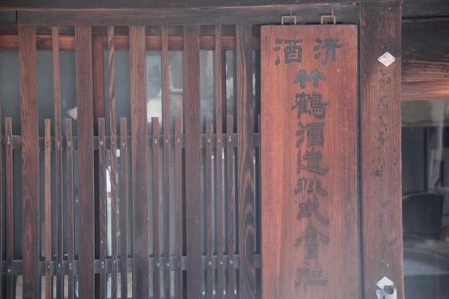竹鶴酒造 (2) (640x427)